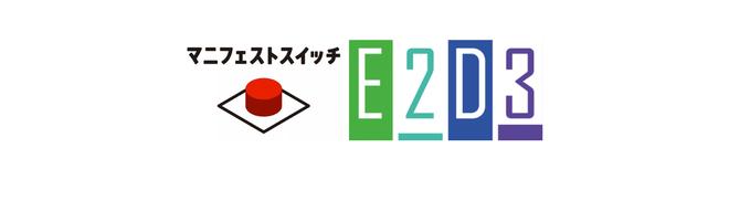 e2d3_manifest
