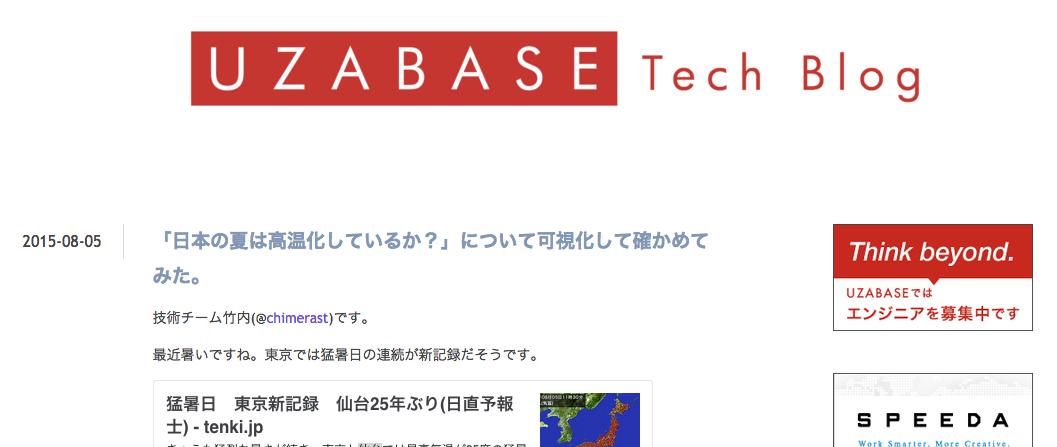 uzabase_blog_201508